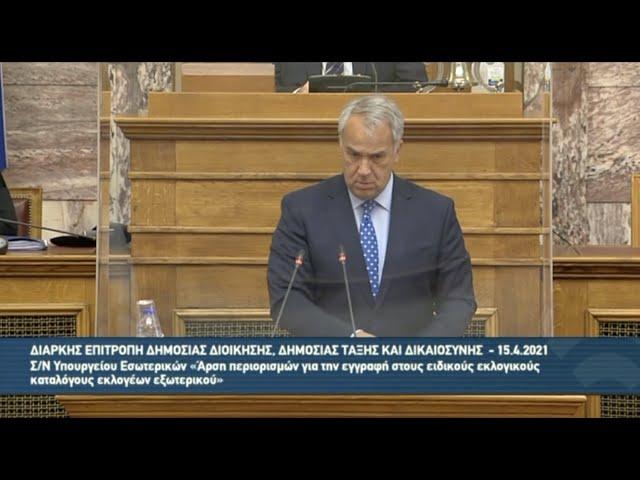 Ομιλία ΥΠΕΣ Μ. Βορίδη στην αρμόδια Επιτροπή για άρση των περιορισμών στην ψήφο των απόδημων Ελλήνων