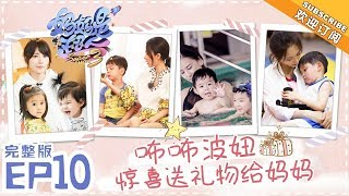《妈妈是超人3》第10期:小伙伴光临嗯哼频犯脸盲症 咘咘波妞给妈妈惊喜送礼物 Super Mom S3 EP10【湖南卫视官方HD】