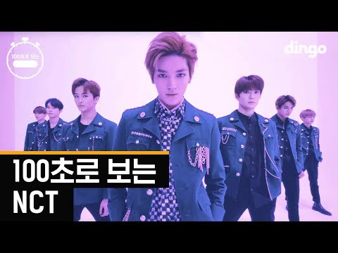 [100초] 100초로 보는 NCT 100sec Choreography