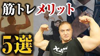 【筋トレ】トレーニングをして筋肉がつくことのメリットを5つ紹介します【実体験】