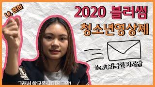 [2020 B'lossom 청소년 영상제] 준희 (fe…