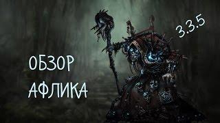 Видео гайд по афлик локу 3.3.5 PvP(пособие для начинающих)