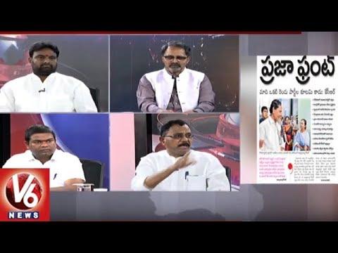 Special Debate On CM KCR-Mamata Banerjee Meet | Federal Front | Good Morning Telangana | V6 News