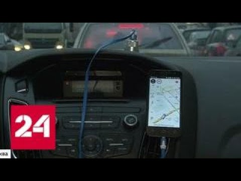 В Москве ищут причину массового сбоя в системе спутниковой навигации - Россия 24