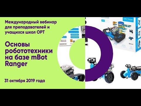 "STEM вебинар ""Основы робототехники на базе mBot Ranger"""