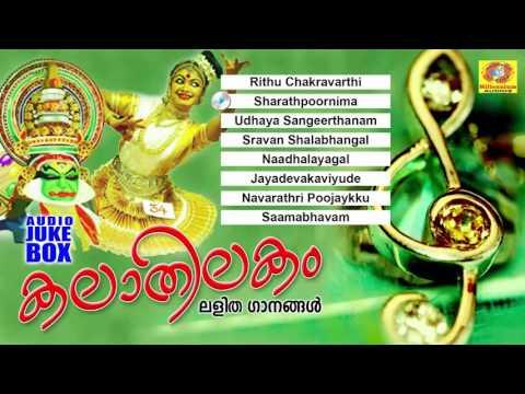Kalathilakam | കലാതിലകം | Lalithaganangal | Malayalam Competition Songs | Light Music