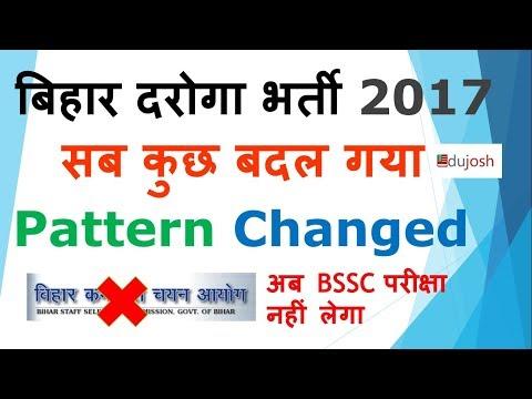 Bihar Daroga Vacancy 2017-2018 Latest Update बिहार दरोगा भर्ती 2017 कैसे होगा चयन ? कौन लेगा परीक्षा