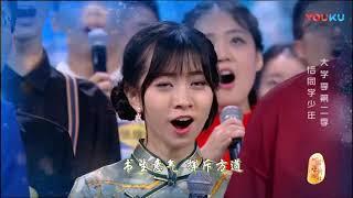 中华好诗词大学季 第二季分组赛(1)20180721