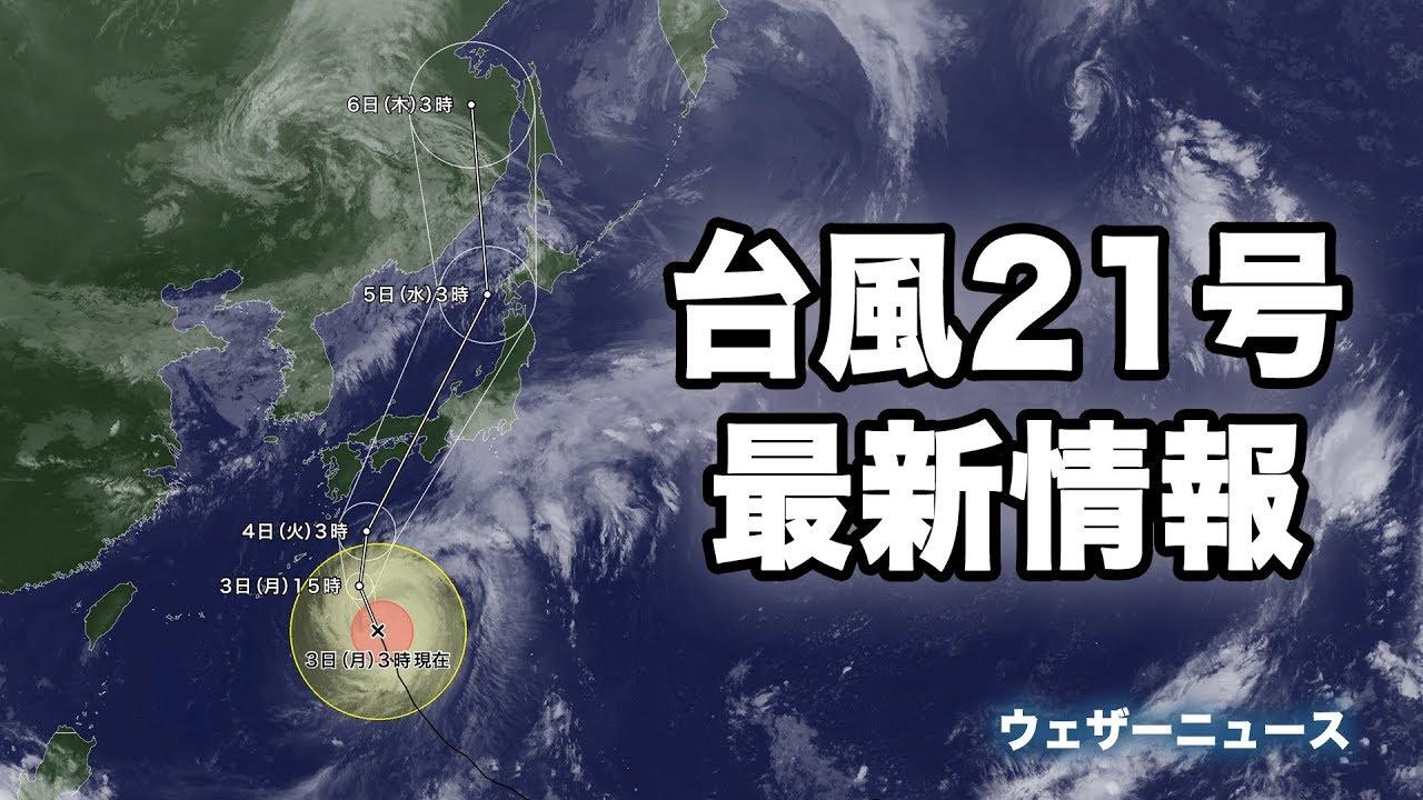 【台風情報】台風21号:明日4日(火)午後に上陸のおそれ