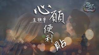 王欣宇 - 心願便利貼(COVER)『一天一天貼近你的心~』【動態歌詞Lyrics】 thumbnail