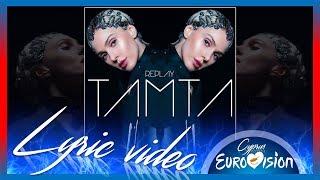 Tamta - Replay /Lyric Video/ Eurovision 2019 Cyprus 🇨🇾 / ©