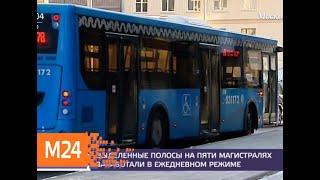 Смотреть видео Загруженные выделенки разгрузят благодаря новому режиму работы - Москва 24 онлайн