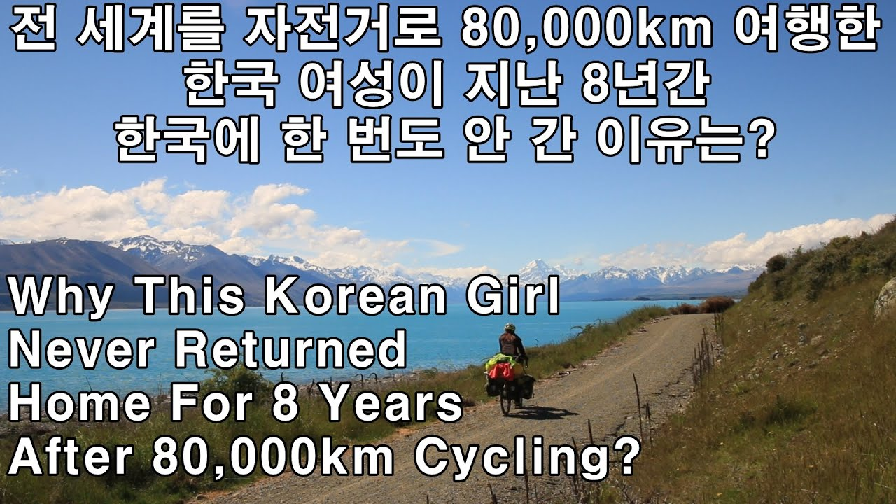 Download Why this Korean girl never returned home for 8 years after 80,000km cycling the world???