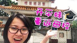 Publication Date: 2019-07-19 | Video Title: 【香下妹翻鄉下Vlog 2】 重返開平小学母校尋找童年回憶,