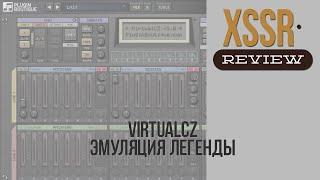 VirtualCZ: Эмуляция легенды