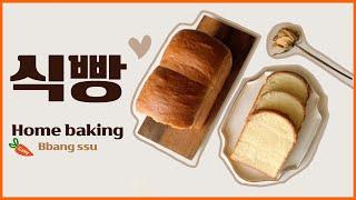 식빵 따끈따끈 식빵 굽는 홈베이킹 브이로그ㅣHome B…