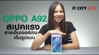 "Review Ep.177 Oppo A92 ""สเปคแรงสุด สนุกไม่ยั้ง"""