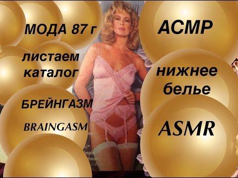 32 🌈 АСМР ASMR Кружевное НИЖНЕЕ БЕЛЬЕ 80-e Каталог GDR Fashion style Underwear