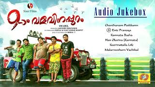 9 Aam Valavinappuram | Official Audio Songs Jukebox | Joy Mathew | V M Anil | Nirmal Palazhi