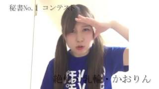 秘書No.1コンテスト 絶倫・乳輪・かおりん 【modeco224】【m-event08】