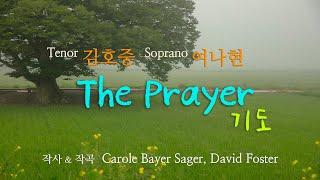 테너 김호중 & 소프라노 여나현 'The Prayer' 영상편집 2회