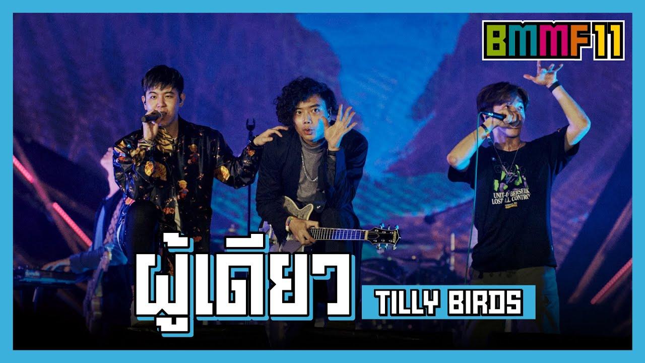 ผู้เดียว (The One) - Tilly Birds (Live at Big Mountain Music Festival 11)