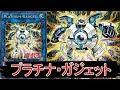 【遊戯王ADS】プラチナ・ガジェット【YGOPRO】