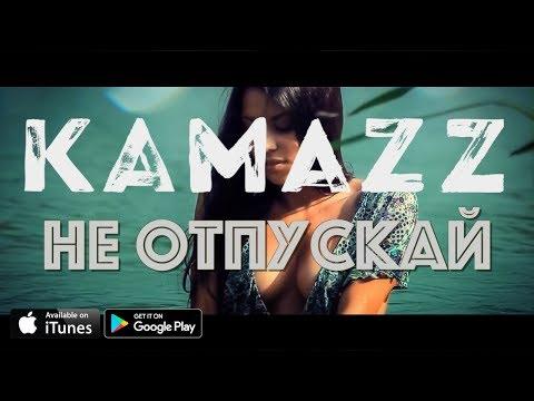 Kamazz - Не отпускай 2017 video...
