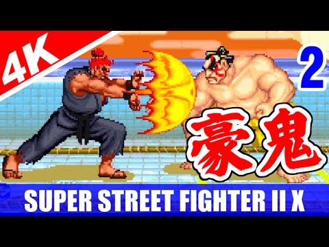 [4K,2/4] 豪鬼(Akuma) Playthrough - SUPER STREET FIGHTER II X