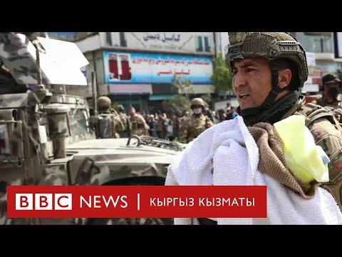 Би-Би-Си ТВ жаңылыктары (20.05.20) BBC Kyrgyz