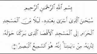 Tilawah oleh H. Darwin Hasibuan Surat Al Isra ayat 1 dan Surat Al Ankabut ayat 45-47