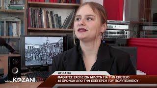 Μαθητές λυκείων της Κοζάνης μιλούν για το Πολυτεχνείο