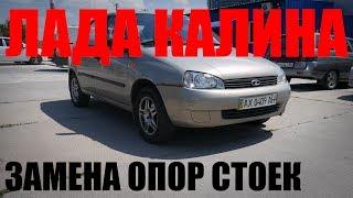 Замена опор стоек на автомобиле ВАЗ 1118, Калина.