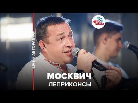 🅰️ Леприконсы - Москвич (LIVE @ Авторадио)
