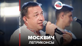 Скачать Леприконсы Москвич LIVE Авторадио