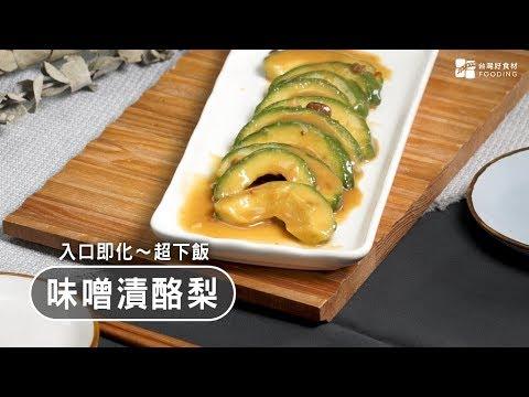 【夏日開胃菜】味噌漬酪梨~清爽版豆腐乳!醃漬後入口即化,鹹香開胃好下飯~Miso Pickled A