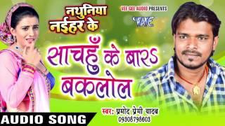 ���ाचहुँ ���े ���ार ���कलोल Bara Baklol Nathuniya Naihar Ke Pramod Premi Bhojpuri Hot Song 2016 New