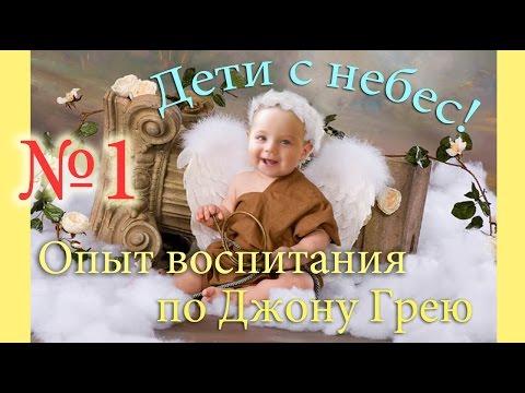Джон Грей Дети - с небес ( отзыв)