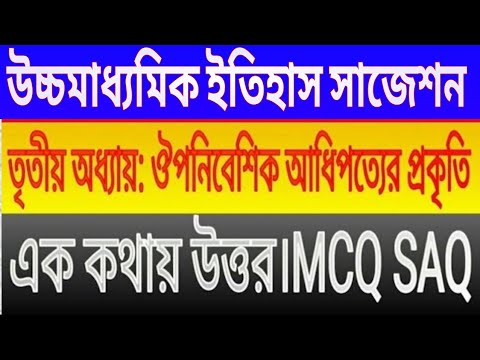 Hs History Suggestion 2022 Third Chapter/Class 12 West Bengal Higher Secondary Council.