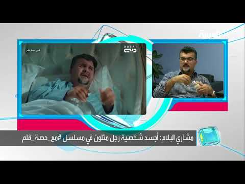 مشاري البلام لـ تفاعلكم : المسلسلات الكويتية تمثل الخليج وهذ  - نشر قبل 17 دقيقة