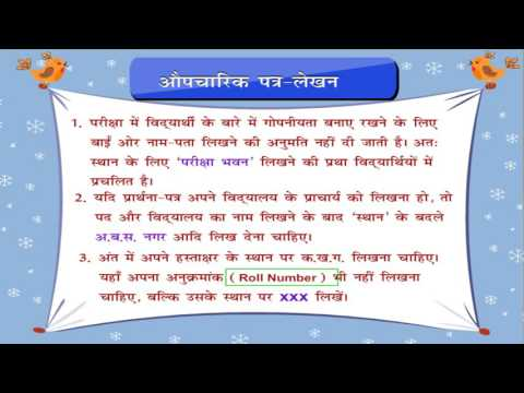 Sample Complaint Letter To Electricity Board In Hindi Cover