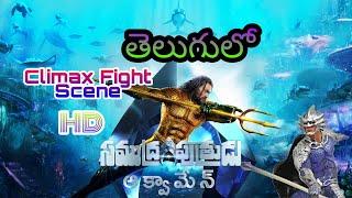 Aquaman (Samudra Putrudu)  vs Ocean Master Climax Fight Scene