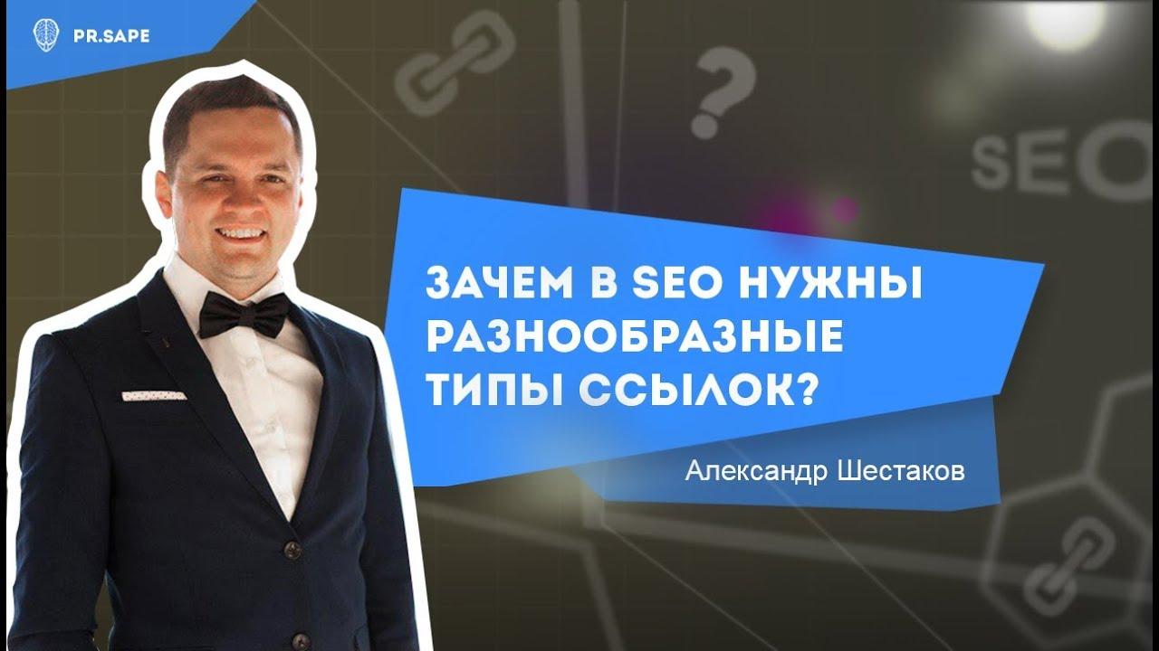 Sape.ru - Зачем в SEO нужны разнообразные типы ссылок?