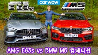 BMW M5 컴페티션 vs AMG E63s 리뷰 및 성능 테스트! 드리프트 까지!!