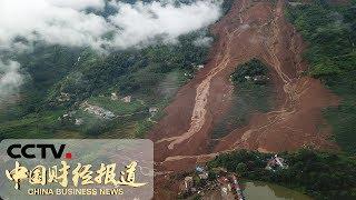 [中国财经报道] 贵州水城特大山体滑坡灾害救援 灾害致15人死亡 仍有30人失联   CCTV财经