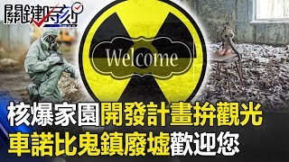 核爆家園拚觀光 「車諾比開發計畫」鬼鎮廢墟歡迎您!! 關鍵時刻20190718-6 康仁俊