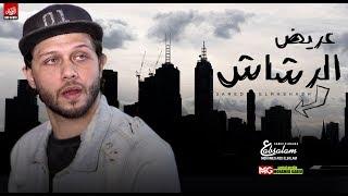 مزمار عريض الرشاش | العالمي عبسلام والسيد حسن | توزيع غيارات 2020