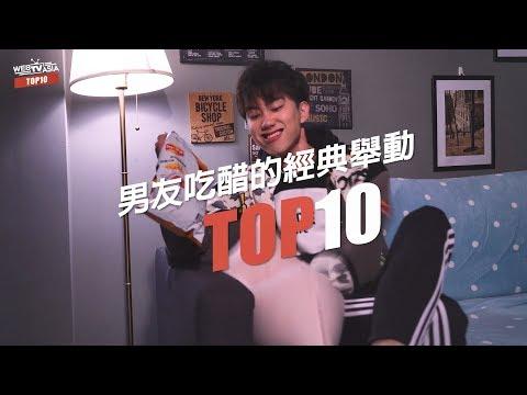 WebTVAsia TOP10 -男友吃醋經典10個舉動,假裝不在意下一秒又黏TT?