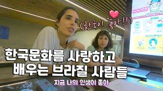 지구 반대편 브라질에서도 한국 문화는 인기가 있을까? …