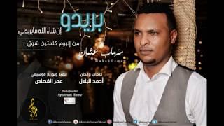 ألاوكسجين - مهاب عثمان - بريدو إن شا الله مايريدني - البوم كلمتين شوق - 2020